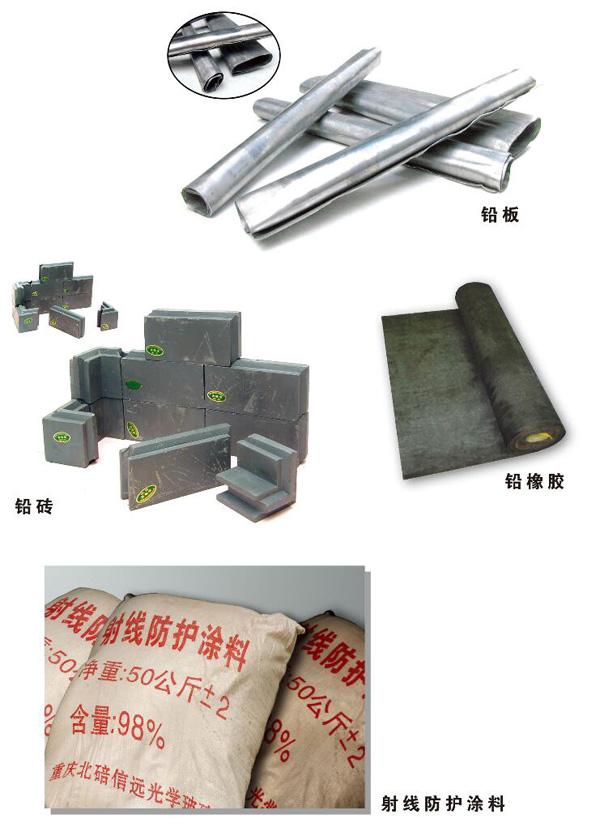 射线防护制品
